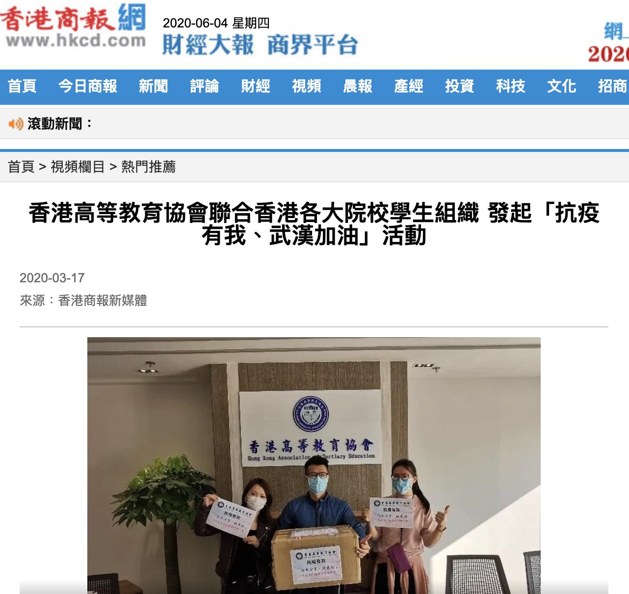 香港商報.png